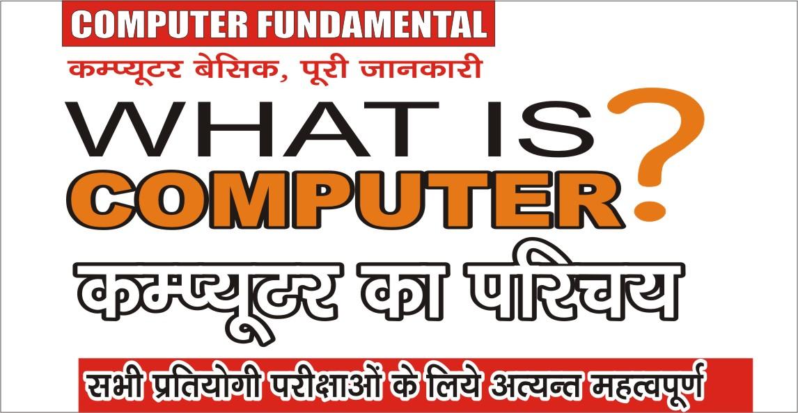 What-is-Computer कंप्यूटर का परिचय , Computer Definition