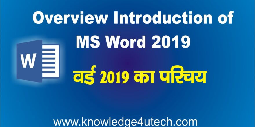 Introduction of Word