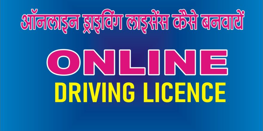 Apply Driving Licence
