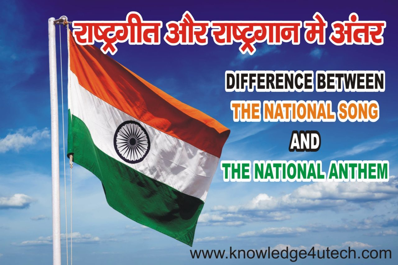 National Song and the National Anthem