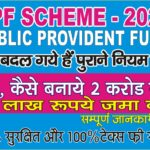 PPF Account 2021 in Hindi