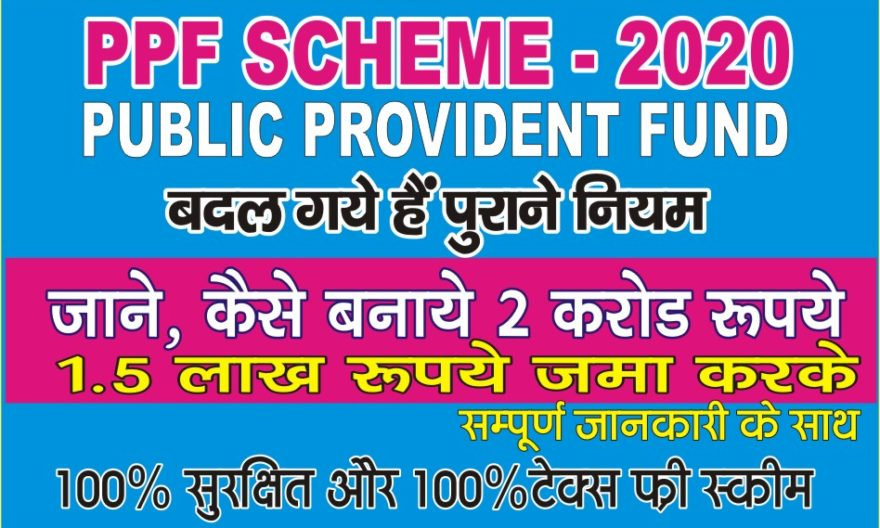 PPF Account 2020 in Hindi