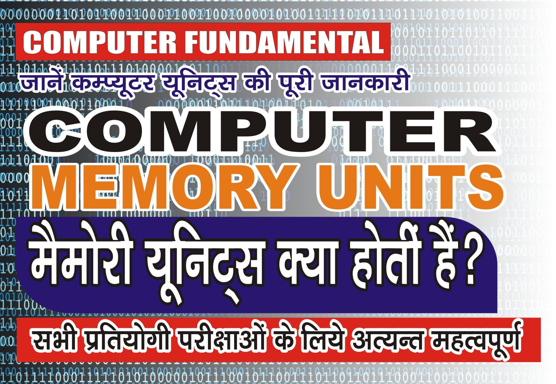 memory units