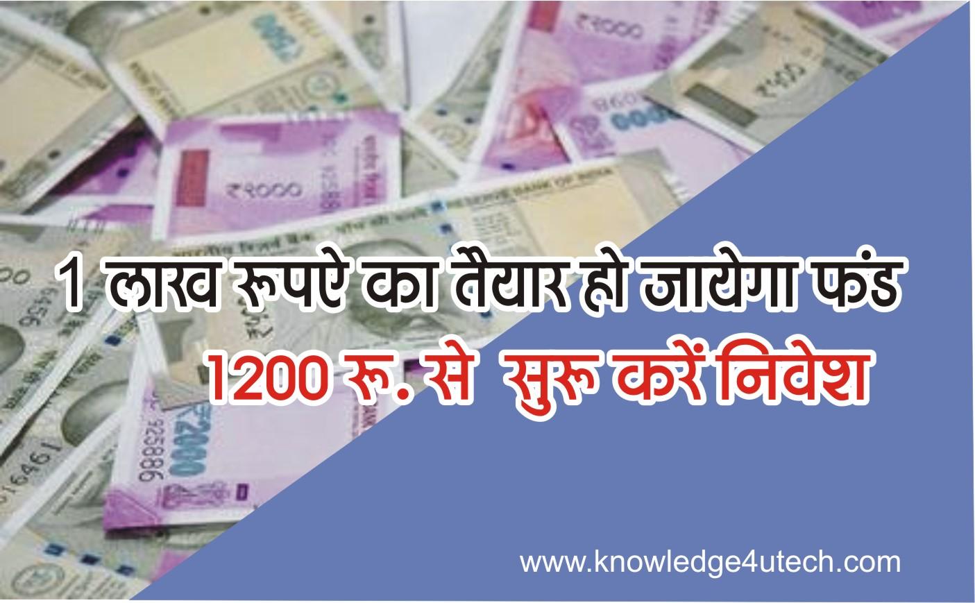 1 लाख रुपये