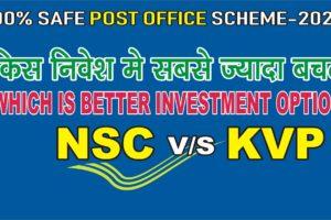 NSC VS KVP