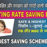 Floating Rate Saving Bond