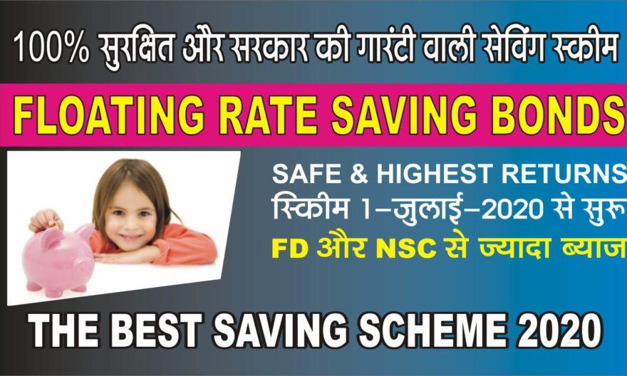 Floating Rate Saving Bond
