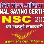 NSC Interest Rate 2021