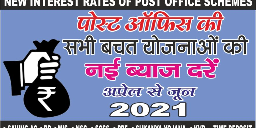 Post office New Interest Rates 2021