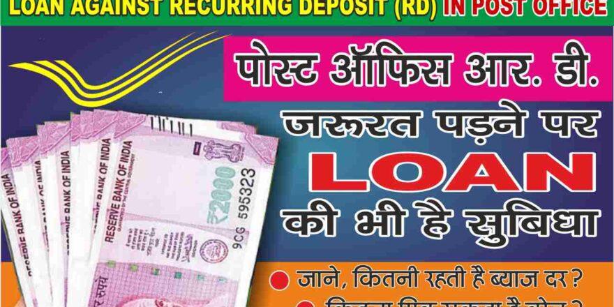 Post Office RD Loan