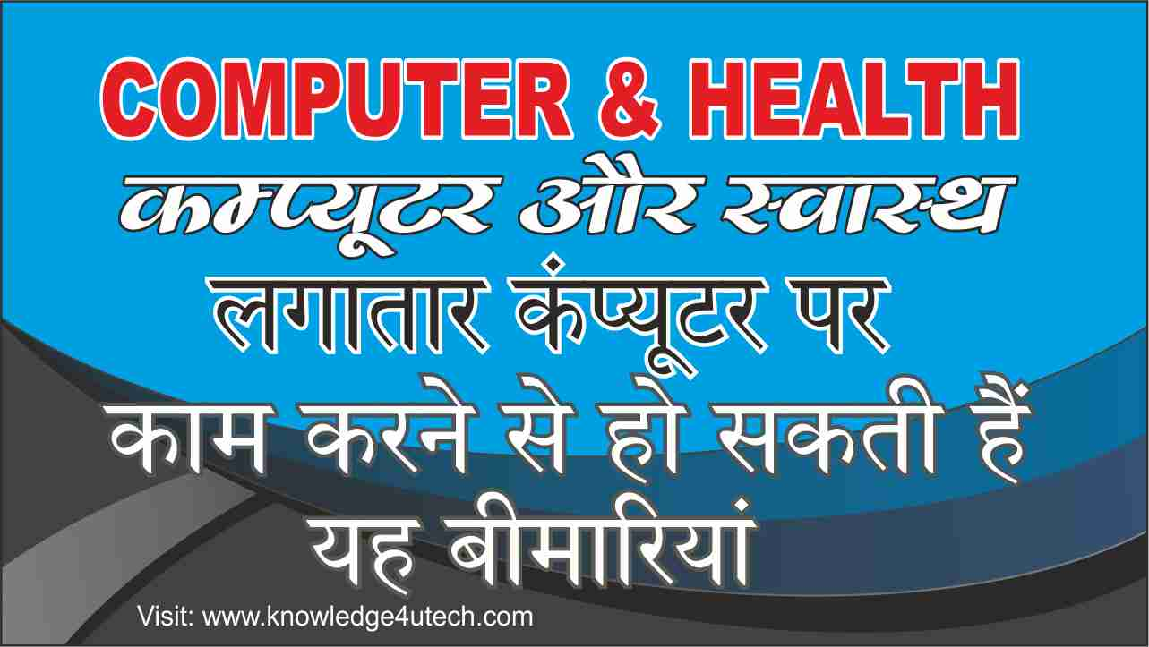 Computer and Health