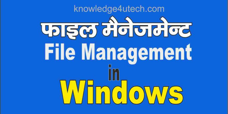 File Management in Windows