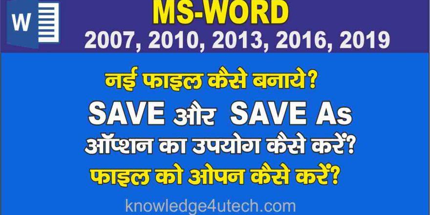 Create Save Open a file