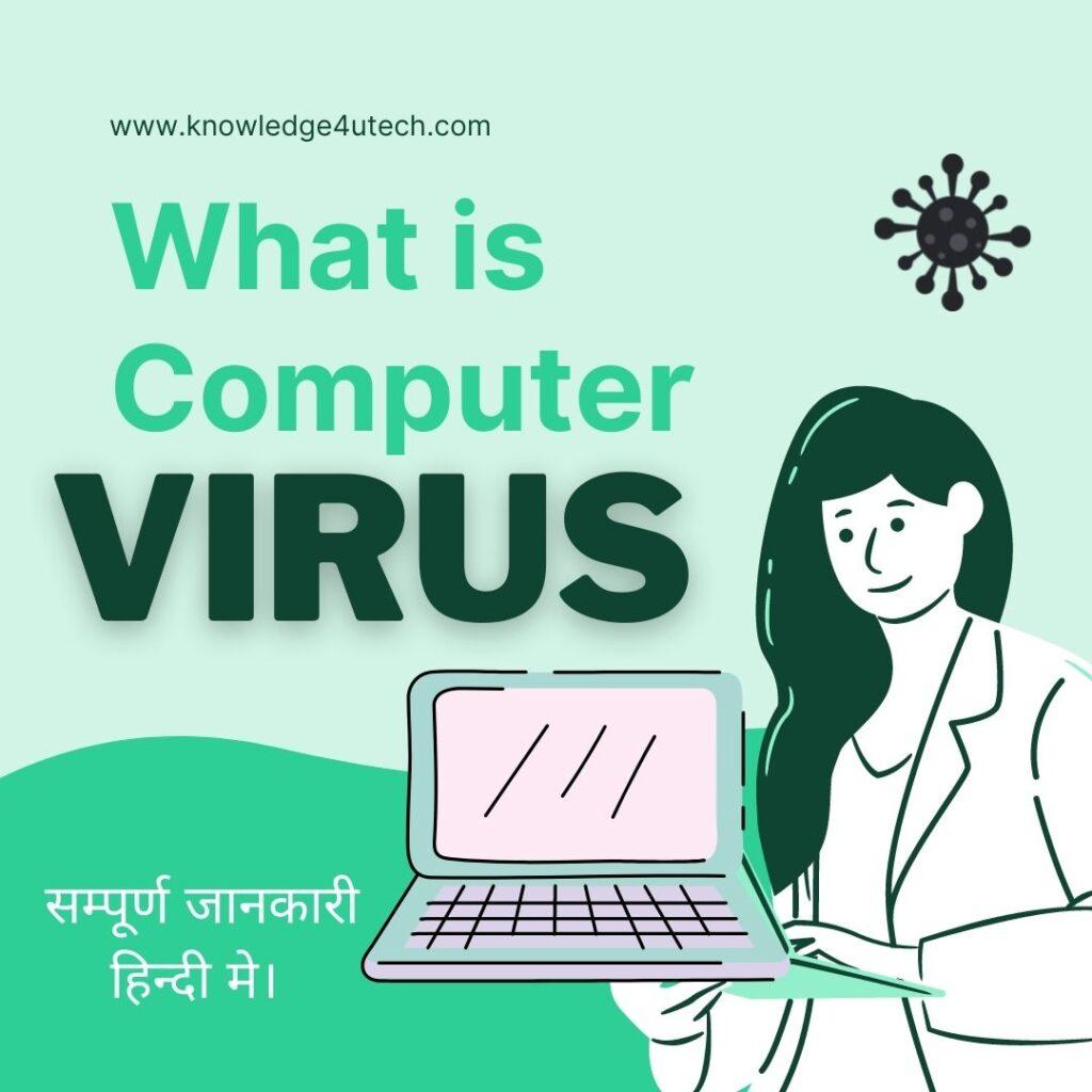 Computer Virus in Hindi