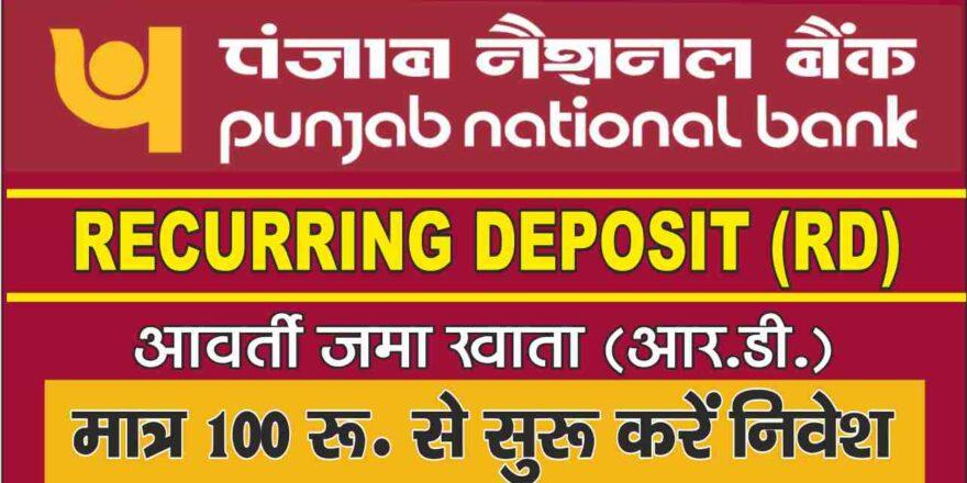 PNB RD in Hindi